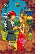 完訳 グリム童話集 5