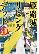 姫路城リビングデッド 1巻(バンチコミックス)