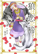 狼は恋に啼く(ダリアコミックスe)