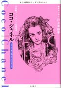 ココ・シャネル ――20世紀ファッションの創造者(ちくま評伝シリーズ〈ポルトレ〉)