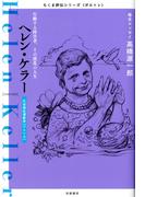 ヘレン・ケラー ――行動する障害者、その波乱の人生(ちくま評伝シリーズ〈ポルトレ〉)
