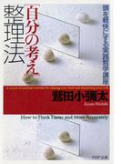 「自分の考え」整理法(PHP文庫)