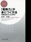 「戦略力」が身につく方法(PHPビジネス新書)