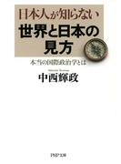 日本人が知らない世界と日本の見方(PHP文庫)(PHP文庫)