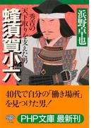 蜂須賀小六(PHP文庫)