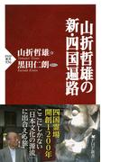 山折哲雄の新・四国遍路(PHP新書)