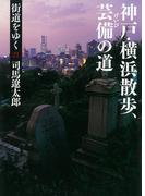 【セット商品】街道をゆく 21巻~30巻セット