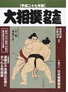 大相撲力士名鑑 明治・大正・昭和・平成の歴代幕内全力士収録 平成27年版