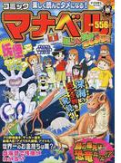 コミックマナベル エピソード1 楽しく読んでタメになる! 新たなる冒険のはじまり!!