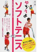 やろうよソフトテニス (こどもスポーツシリーズ)