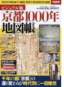 京都1000年地図帳 ビジュアル版 古代から明治まで、地図と写真で巡る世界文化遺産 (別冊宝島)(別冊宝島)