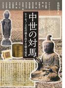 アジア遊学 177 中世の対馬