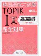 韓国語能力試験TOPIK Ⅰ初級完全対策