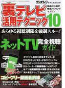 裏テレビ活用テクニック 知識と技術の映像ハッキングマガジン 10 (三才ムック ラジオライフテクニカルムック)(三才ムック)