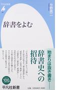 辞書をよむ (平凡社新書)(平凡社新書)