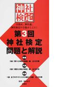 神社検定問題と解説 第3回3級2級1級