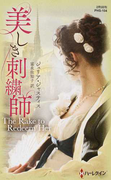 美しき刺繡師 (ハーレクイン・ヒストリカル・スペシャル)(ハーレクイン・ヒストリカル・スペシャル)
