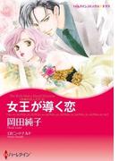 女王が導く恋 (ハーレクインコミックス★キララ)