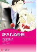 許されぬ告白 (ハーレクインコミックス★キララ)