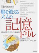 川島隆太教授の脳を鍛える大人の記憶ドリル 1 世界の名言・逆ピラミッド計算60日