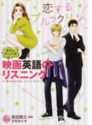 映画英語のリスニング恋するブルックリン ボトムアップ式 (CD BOOK)