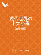 現代世界の十大小説(impala e-books)