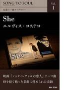 She/エルヴィス・コステロ[電子書籍版](ビヨンドブックス)