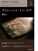 アイム・ノット・イン・ラブ/10cc[電子書籍版](ビヨンドブックス)