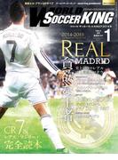 ワールドサッカーキング2015年 1月号
