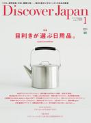 Discover Japan vol.39