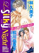 Love Silky増刊 Vol.2 Night(Love Silky)