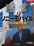 迷宮のソニーモバイル 平井体制の末路(週刊ダイヤモンド 特集BOOKS)