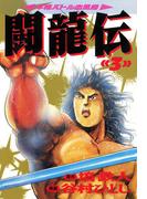 闘龍伝(3)