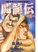 闘龍伝(5)