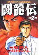 闘龍伝(2)