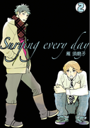 Surging every day(2)(BL★オトメチカ)