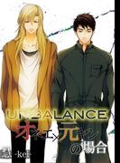UNBALANCE-オネエ×元ヤンの場合-(BL★オトメチカ)