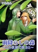 雨降らしの森~この世界で貴方と~(2)(BL★オトメチカ)
