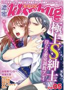 濃蜜kisshug Vol.05「極上S紳士☆淫らな密室調教プレイ」(TL★オトメチカ)