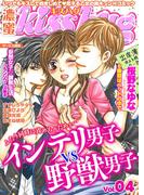 濃蜜kisshug Vol.04「インテリ男子VS野獣男子」(TL★オトメチカ)