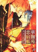 華伽苑恋宿帳(drapコミックス)