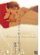 キスから始まる処方箋(drapコミックス)