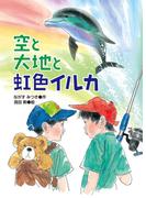 空と大地と虹色イルカ