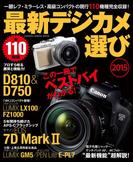 最新デジカメ選び2015(Gakken camera mook)