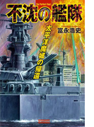 不沈の艦隊 太平洋魔城の帰還(歴史群像新書)