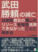 【期間限定価格】武田勝頼の滅亡は武田信玄の残したリソースを有効活用できなかったことに尽きる