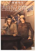 吉田兄弟物語(drapコミックス)