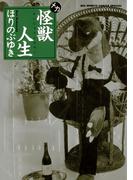 怪獣人生 (メカ)(ビッグコミックス)