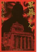 黒幕さん 1(ビッグコミックス)