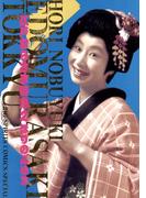 江戸むらさき特急 2(ビッグコミックス)